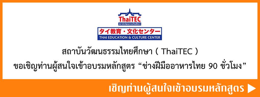 """หลักสูตร """"ช่างฝีมืออาหารไทย 90 ชั่วโมง"""""""