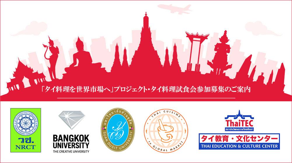 「タイ料理を世界市場へ」プロジェクト・タイ料理試食会参加募集のご案内