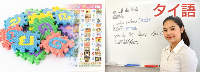 「タイ語を勉強してみたい」その気持ちに、ベテランタイ人教師が親切丁寧に応えます!