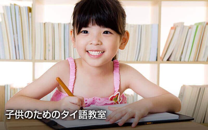 子どものためのタイ語教室